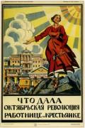 Что дала революция 1920