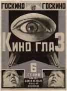Киноглаз - Родченко, Александр