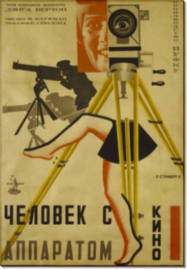 Человек с киноаппаратом - Ветров, Дзига