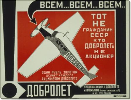 Добролет - Родченко, Александр Михайлович