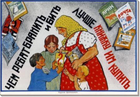 Чем ребят бранить 1928 - Поманский