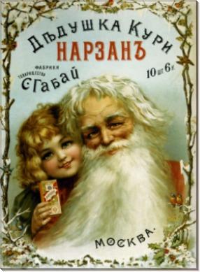 Кури нарзан 1890