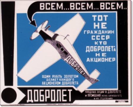 Добролет 1923 - Родченко, Александр Михайлович