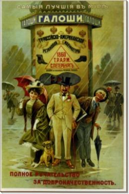Галоши 1900