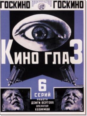 Киноглаз 1924 - Родченко, Александр Михайлович