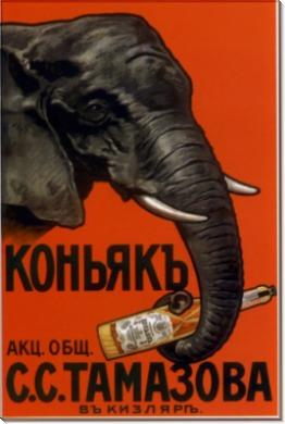 Коньяк 1900