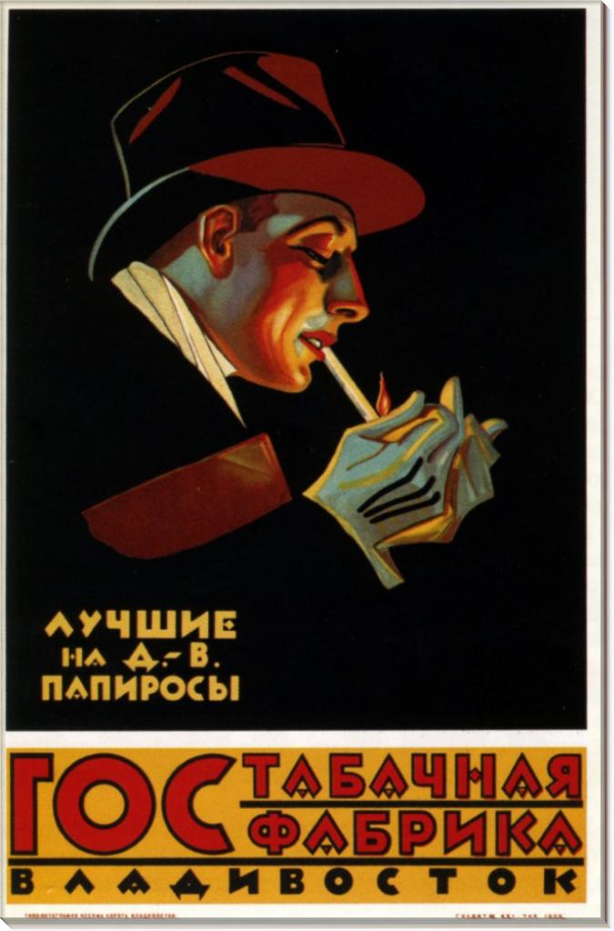 Лучшие папиросы 1925