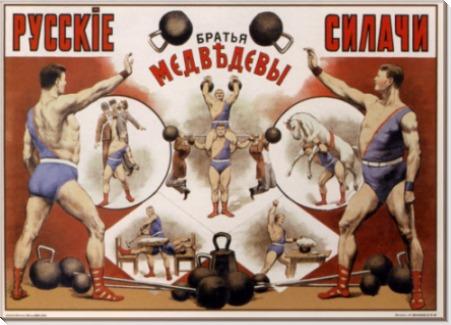 Русские силачи Медведевыi 1899