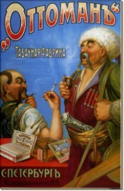 Оттоман. Табачная фабрика 1900