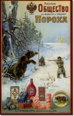 Русское общество выделки и продажи пороха 1900