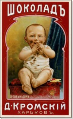 Шоколад 1900
