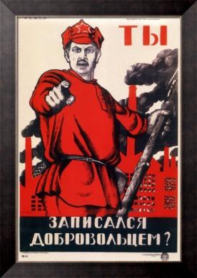 Ты, записался добровольцем? 1920 - Моор, Дмитрий Стахиевич