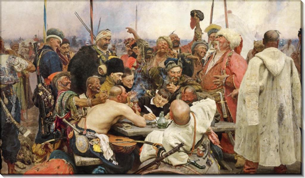 Запорожцы. Запорожцы пишут письмо турецкому султану - Репин, Илья Ефимович