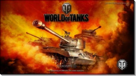 World of tanks_22