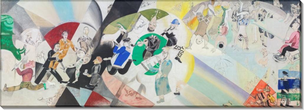Введение в Еврейский театр. 1920 - Шагал, Марк Захарович