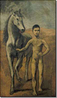 Мальчик с лошадью - Пикассо, Пабло