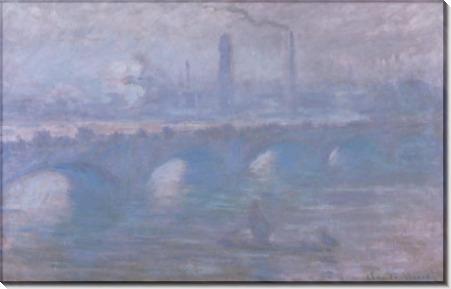 Мост Ватерлоо, утренний туман - Моне, Клод